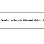 الزام بكارگيری سامانه مناقصات الكترونيكی دولت در مناقصههای عمومي كالا