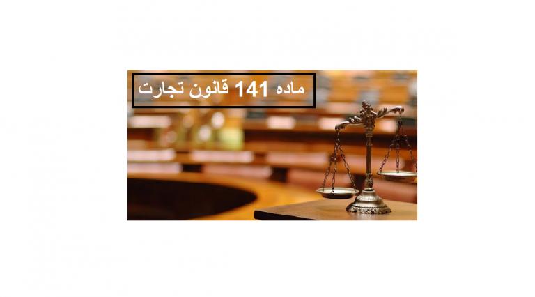 ماده 141