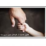 حمایت از کودکان بدون سرپرست
