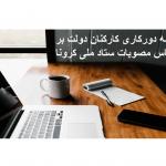 ادامه دورکاری کارکنان دولت بر اساس مصوبات ستاد ملی کرونا