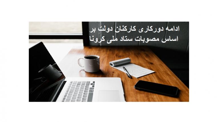 دورکاری کارکنان دولت