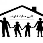 حمایت خانواده