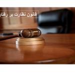 نظارت بر رفتار قضات