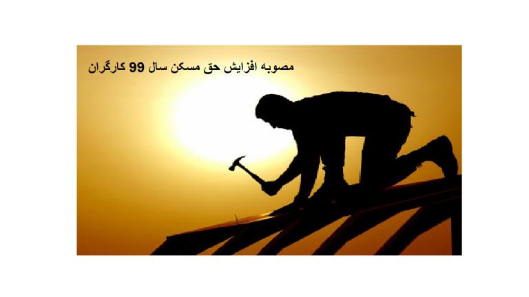 افزایش حق مسکن سال 99 کارگران