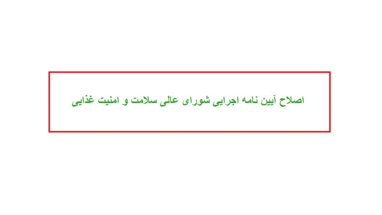 اصلاح آیین نامه اجرایی شورای عالی سلامت