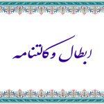 ابطال وکالت نامه های ایرانیان خارج از کشور