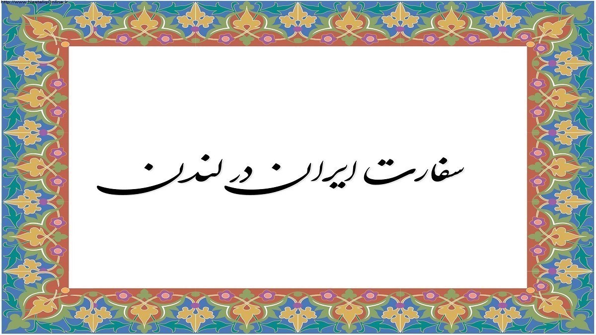 اخذ وکالتنامه از سفارت ایران در لندن