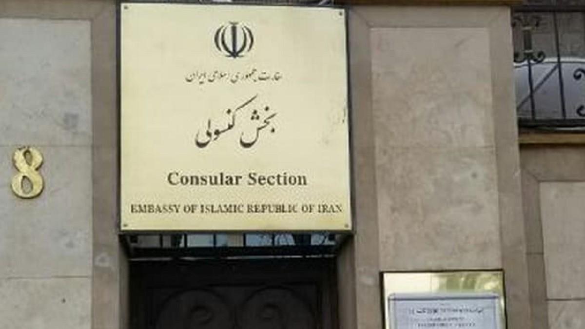 اطلاعیه سفارت ایران در آنکارا درباره سامانه نوبت دهی